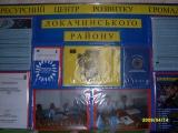 Локачинський районний ресурсний центр громад
