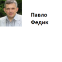 Павло Федик