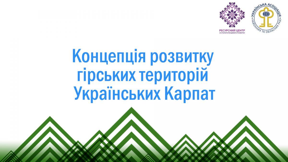 Концепція розвитку Українських Карпат м