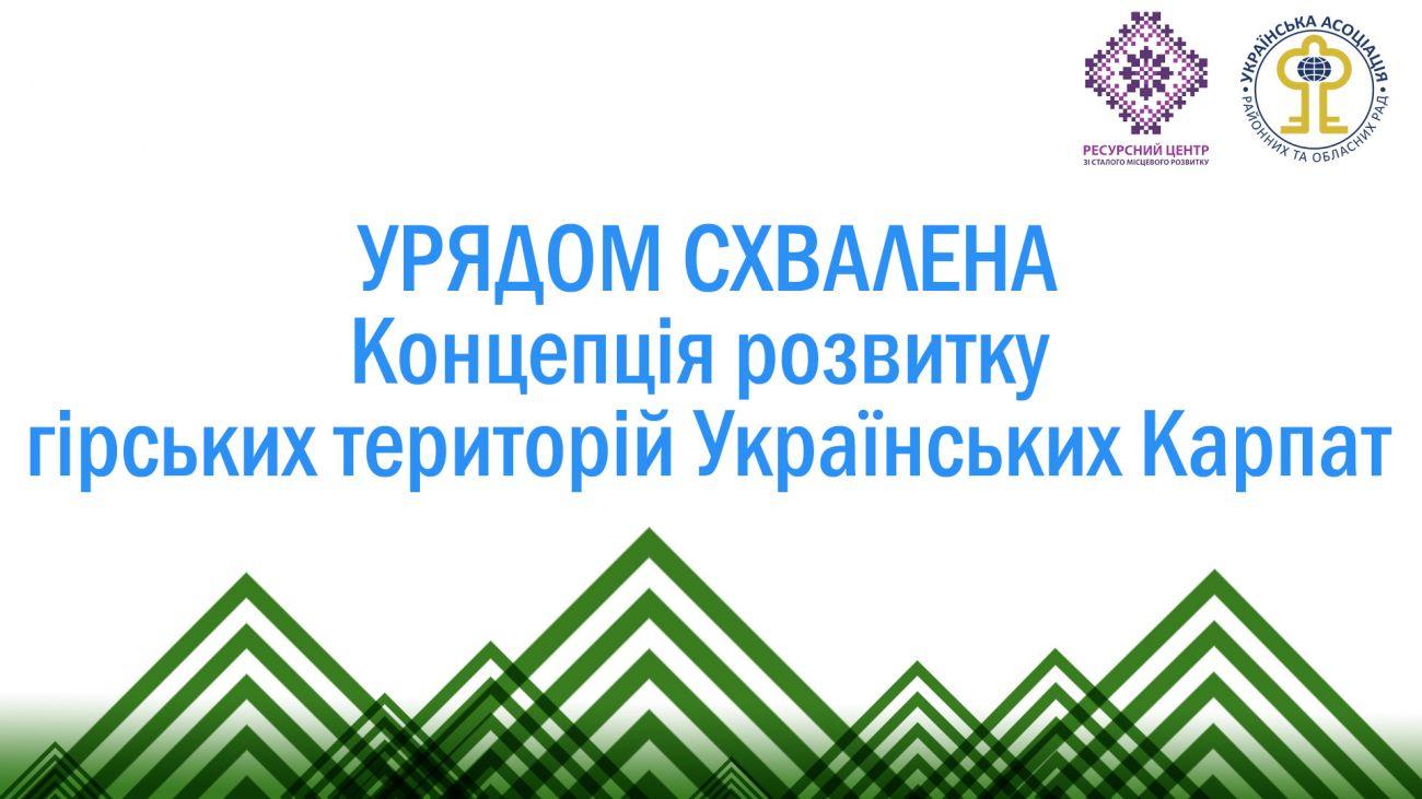 Концепція розвитку Українських Карпат 1