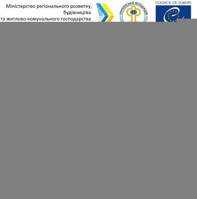 b_640_643_16777215_00_http___uaror.org.ua_wp-content_uploads_2018_12_Круглий-стіл-УАРОР-Мінрегіон-РЄ-1018x1024.jpg