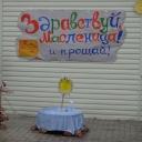 Масленица с. Яковлевка  16.03.2013