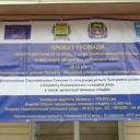 Ресурсний центр громад Старобешівського району
