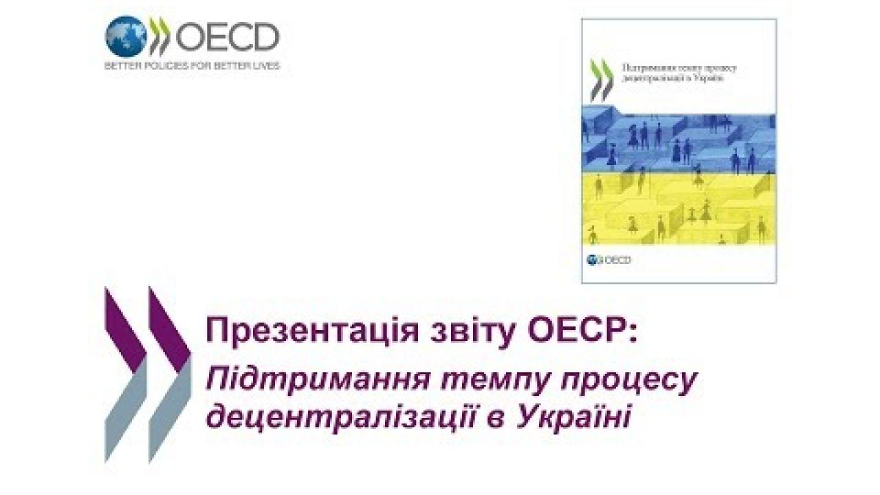 Підтримання темпу процесу децентралізації в Україні