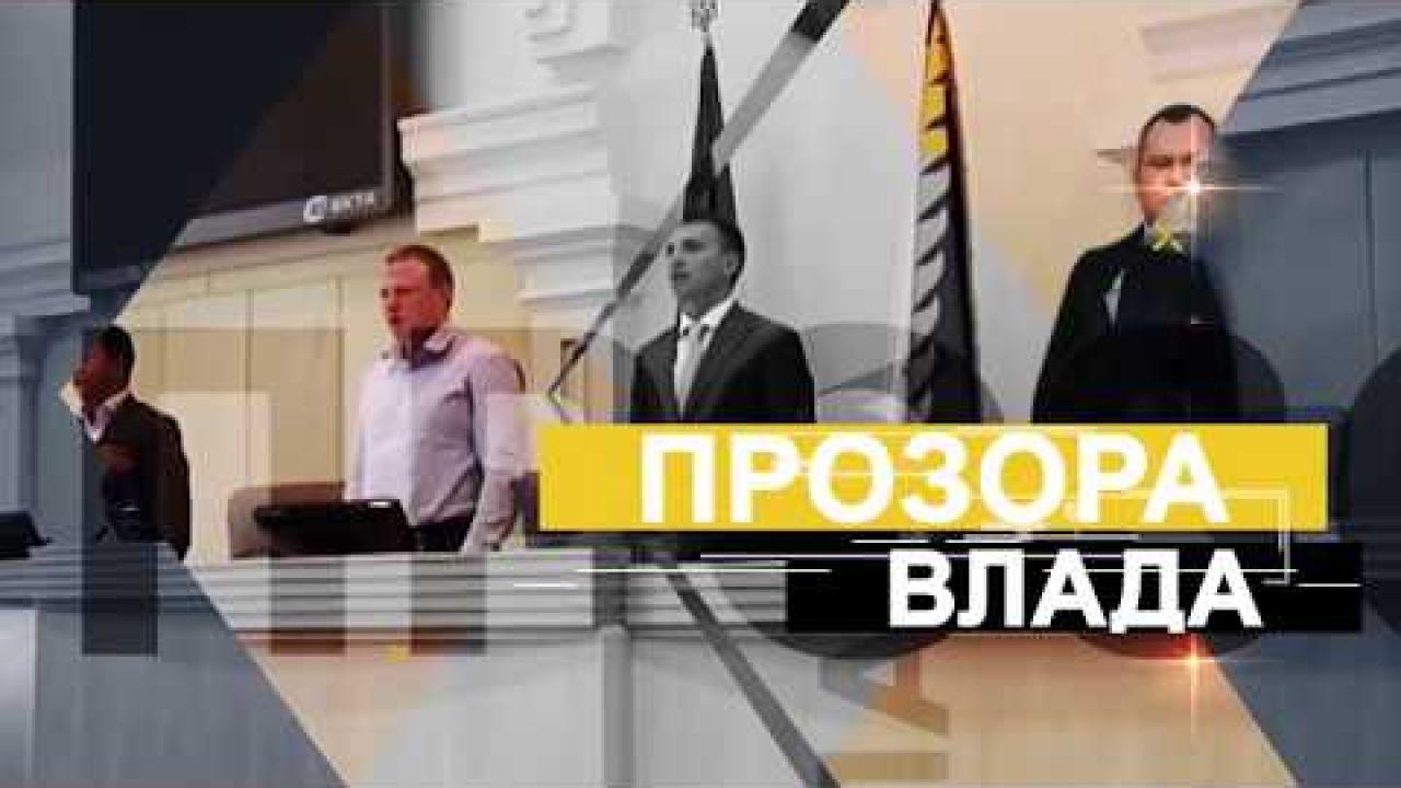 Прозора влада: децентралізація - вибір України