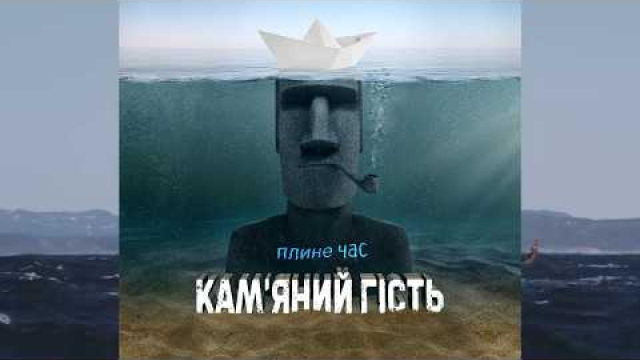 """Анонс альбому """"Плине час"""" гурту """"Кам'яний гість"""""""