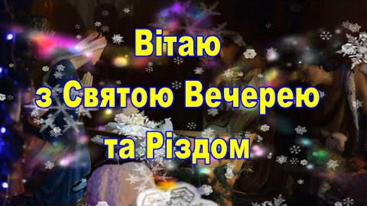 Привітання з Святим Вечором,Вітання з Святим Вечером 2020, святвечір привітання,РІЗДВО 2020,кутя