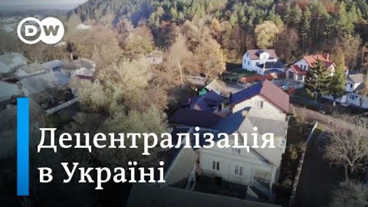 Об'єднані територіальні громади: як живеться селам | DW Ukrainian